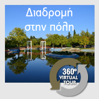 virtual tour diadromi stin polii